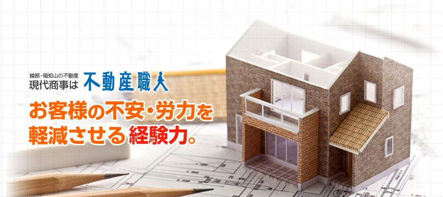 綾部・福知山の不動産 現代商事は不動産職人 お客様の出費・労力を激減させる経験力。