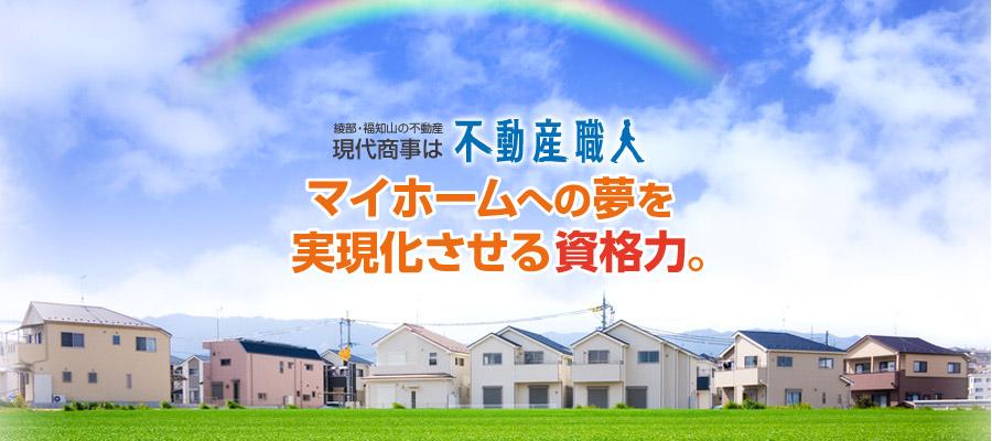 綾部・福知山の不動産 現代商事は不動産職人 不動産の疑問ゼロを実現する伝達力。