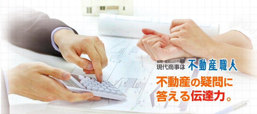 綾部・福知山の不動産 現代商事は不動産職人 不動産職人の信用を裏付ける資格力。